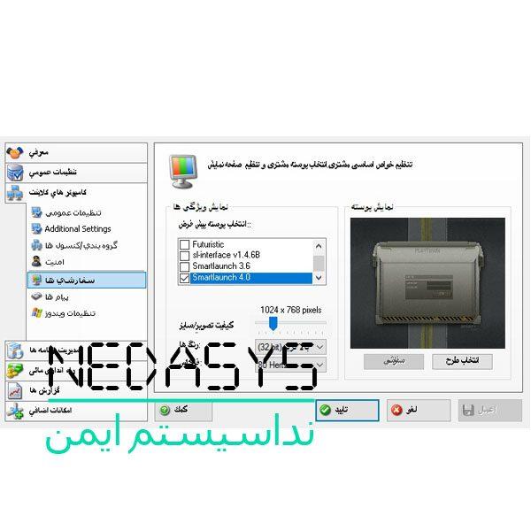 نرم افزار مدیریت گیم نت فارسی اسمارت لانچ (Smartlaunch) + فایل فارسی ساز و آموزش