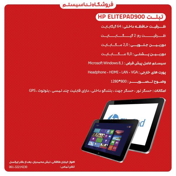 تبلت استوک HP ElitePad 900